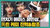 [미공개 대방출] 美친 케미 이진혁&창조 팀부터 짜장면 면치기 에이스 유민상까지!