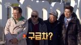 수미네 반찬 김장 축제! 구급차 대기 중?! ㄷㄷ