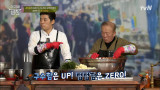강원도 김장 비법 3 감자풀! 구수함 UP! 텁텁함 ZERO!