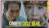 박성훈만 보면 발작을 일으키는 김명수, 상처 입은 정인선