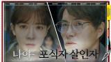 '나야~ 포식자 살인마!' 방송국에 걸려온 연쇄살인마의 자백 전화 (☎)