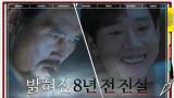 밝혀진 8년 전 진실, 미숙했던 박성훈의 첫 살인 현장을 목격한 김명수!