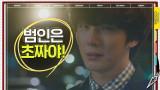 윤시윤, 스릴러 처돌이 짬바로 ′짭 포식자′ 프로파일링 척척!
