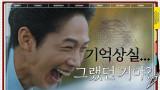 윤시윤 기억상실 알아버린 박성훈, 교통사고 내놓고 웃음 만개... (소름)