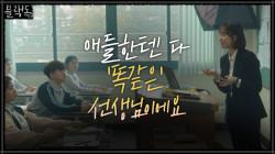 [종합예고]′사수′ 라미란, ′첫 출근′ 서현진에게 한 마디