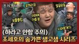 [선공개](하라고 안함 주의) 조세호의 숨가쁜 셀프 생고생 시리즈