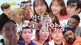 [선공개] 시즌2 하이라이트! 꿀잼 게스트 활약상 모아보기!