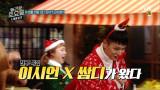 [예고] 이시언X쌈디 메리 크리스마스♥ 그런데.. 놀토 사상 최초 전원 포기?