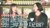 [예고]겟뷰 파티임당~♥모든 크루가 한 자리에?
