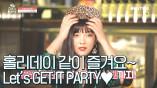 [예고]홀리데이 같이 즐겨요~ Let's GET IT PARTY♥
