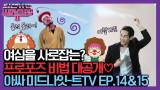 성공확률100%? 프로포즈비법 대.공.개♡  [아싸 미드나잇-트 TV EP.14&15]