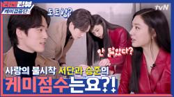 [케미검증단] 매력치트키 서지혜Vs옴므파탈 김정현! 케미터진 현장 습격!