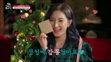 ※정성&감동※ 성분 여신의 마니또! 리액션 소녀 은서, 과연 선물은?!