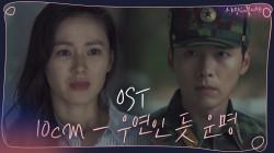 [OST Part 1] 10cm - 우연인 듯 운명 #사랑의불시착