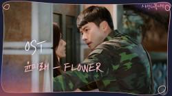 [OST Part 2] 윤미래 - Flower #사랑의불시착