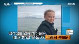 6 번째 <지구 위기 구원상> 10대 환경 운동가 '그레타 툰베리' [제2회 프리한 어워즈 19]