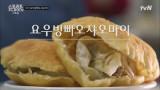 빵과 만두의 만남? 요한 '요우빙빠오샤오마이' 기가 막히네!