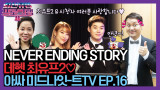 최유프스러운 마지막 비하인드 스토리♡  [아싸 미드나잇-트 TV EP.16]