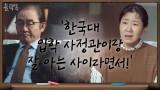 [5화 예고] 라미란, 진학부장 성순의 위기?!