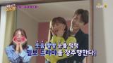 [티저] ☆리뉴얼☆ 되서 돌아온 <이불쓰고 정주행> 2020년 1월 7일 OtvN 방송!