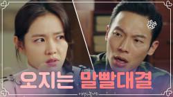 [스페셜] '애증관계' 손예진VS양경원! 말빨대결 티키타카 모음집