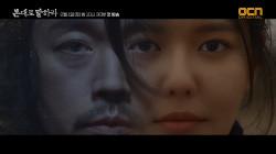 [캐릭터 티저] 장혁X최수영, 당신은 이미 모든 것을 목격했다!