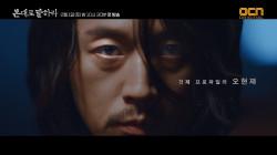 [캐릭터] ′천재 프로파일러′ 장혁 티저 공개!