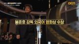 제 77회 골든글로브 시상식 수상 기념 프로모