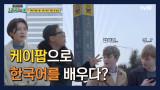 케이팝으로 한국어를 배우다?! 케이팝 어학당, <노랫말싸미>