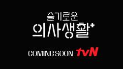 [티저] 응답하라 제작진이 의드를 하는 이유는? <슬기로운 의사생활> coming soon!