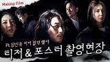 [메이킹] 티저&포스터 촬영 현장 공개! #탈덕불가