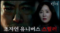 [1차 티저] 악에 맞서는 단 하나의 <방법> 2월 tvN 첫 방송