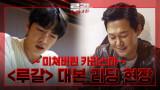최진혁 X 박성웅의 새해 소원?! 사이언스 액션 히어로 <루갈> 대본리딩 현장 최초 공개
