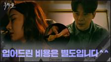 의식불명 고객, 집 안까지 모셔다 드리는 서~비스♡ 결제는 셀프^^