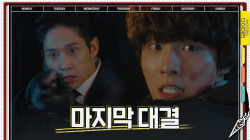 [최종화 예고] 총 버려! 윤시윤-정인선 vs박성훈, 마지막 대결의 결과는?
