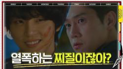 박성훈 약점 잘알 윤시윤의 반격♨ 제대로 열 받은 박성훈!