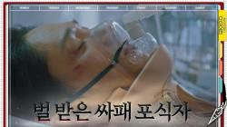 살인자 박성훈, 세상 어느 곳보다 끔찍한 자신의 감옥에 갇히다!