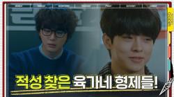 우여곡절 끝에 적성 찾은 육가네 형제들! 스릴러 작가 & 아이돌 데뷔각?