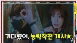 기다렸어^^ 본격 박성훈 농락 작전 개시하는 윤시윤x정인선!
