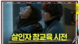 '넌 평생 감옥에서 썩을 거야' 윤시윤, 박성훈에게 참교육 시전!
