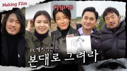 [메이킹]′본대로 말하라′ 배우들의 깜짝 퀴즈! (ft.캐치마인드)