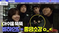 [메이킹] 마지막까지 잔망 대잔치ㅇ_<  배우들의 종영 소감 + 마지막 비하인드 ♥