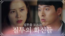 [스페셜] 현빈♡손예진, 질투하다 사랑에 빠졌다?! (질투 모음집)
