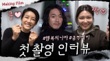 [메이킹] 배우들이 전하는 '본대로 말하라' 첫 촬영 현장 인터뷰! #행복의나라 #쿵짝케미