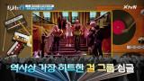중독성 甲 '길보드 점령곡' [그 시절 우리가 사랑한 팝송 19 2탄!]
