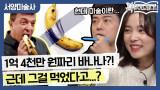 1억 4천만 원짜리 바나나를 뜯어내 먹어버린 충격적인 사건?!