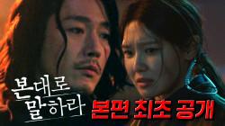 [최초공개]수영, 프로파일러 장혁의 눈이 되다!
