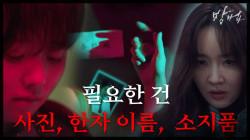 [2차 티저] 사진, 한자이름, 소지품으로 시작되는 <방법> 2월 tvN 첫 방송