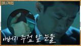 차갑게 식은 아버지 정동환의 시신 앞에서 눈물 흘리는 고수 #실족사_추정?