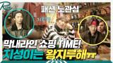 패션 NO관심 지성은 왕 지루ㅠ 런티스트 쇼핑 TIME☆